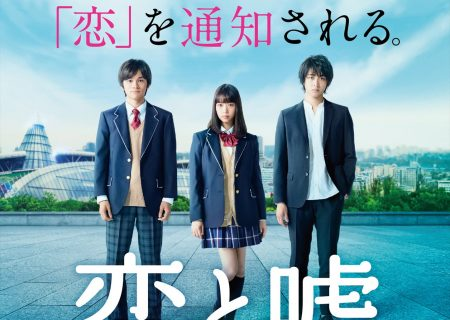 Koi to Uso | Love and Lie | Live Action Movie Key Visual