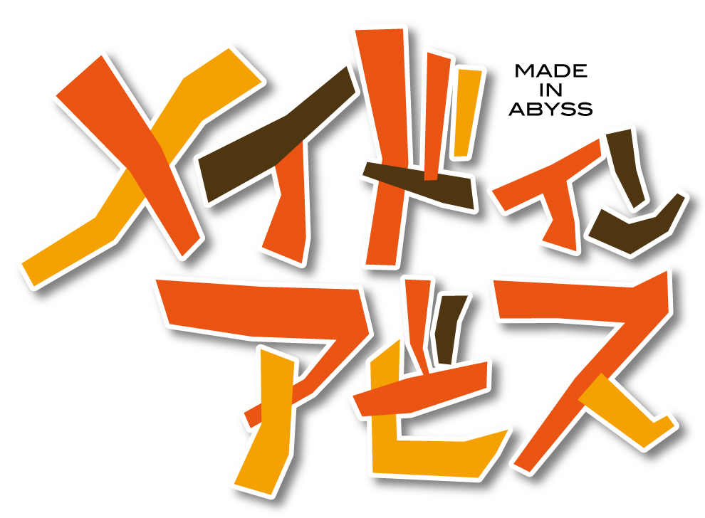 Summer 2017 TV Anime Made in Abyss Logo