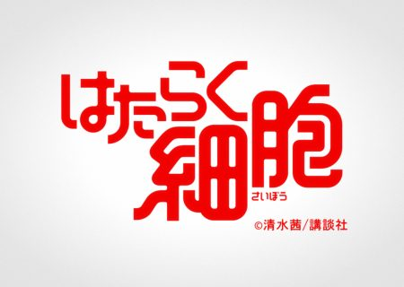 Cells at Work! Short Anime Logo