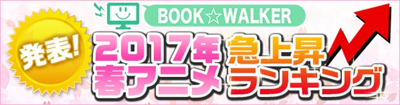 The online book store Book☆Walker revealed which manga and light novel series have seen the highest rise in sales after their Spring 2017 anime adaptations!