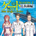 Visual for anime Gate: Weigh Anchor