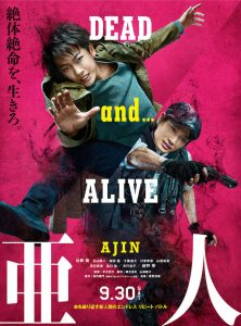 Ajin Live Action Movie Poster (Pink Version)