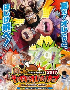 'Meat Contest! Bubble Soccer Competition: That Meat is Mine! Cup 2017 in J-WORLD' Visual