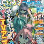 Manga Time Kirara Forward August Issue