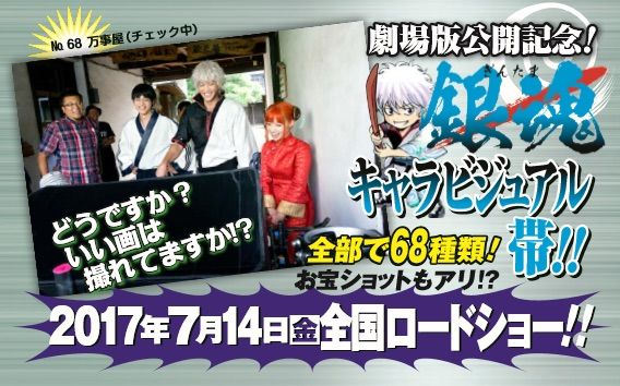 The new volume of the Gintama manga will have a book-band with pictures from the movie
