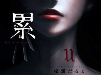Kasane Gets a Live Action Movie in 2018