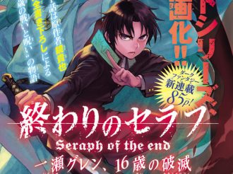 Seraph of the End Novel About 16-year-old Guren Gets Manga Adaptation