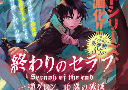 Seraph of the End: Guren Ichinose - Catastrophe at Sixteen Manga Cover Page