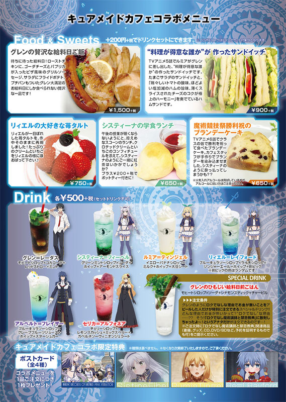 Menu of the Rokuaka anime Collaboration Cafe with Cure Maid Cafe