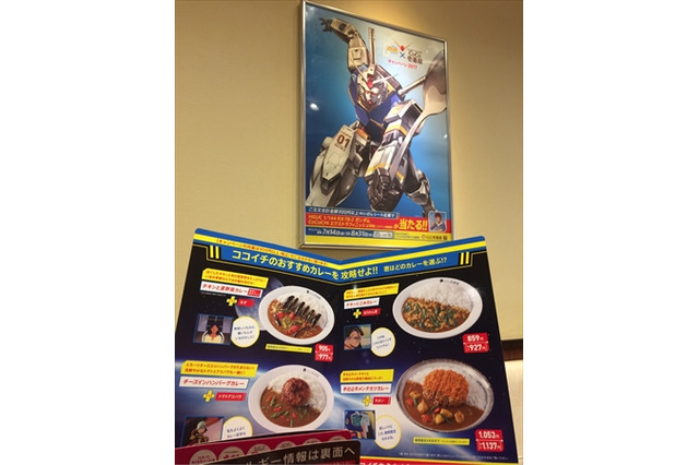 Photo from the Curry House CoCo Ichibanya x Mobile Suit Gundam Collaboration