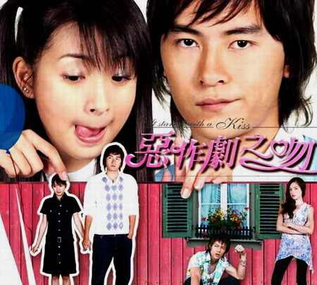Itazura na Kiss | It Started With a Kiss | 1996 Live Action Japanese Series