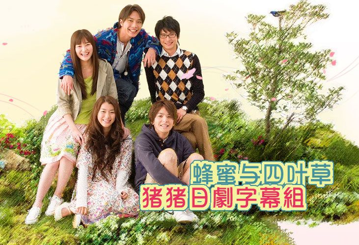 Honey and Clover 2008 Japanese Drama Series
