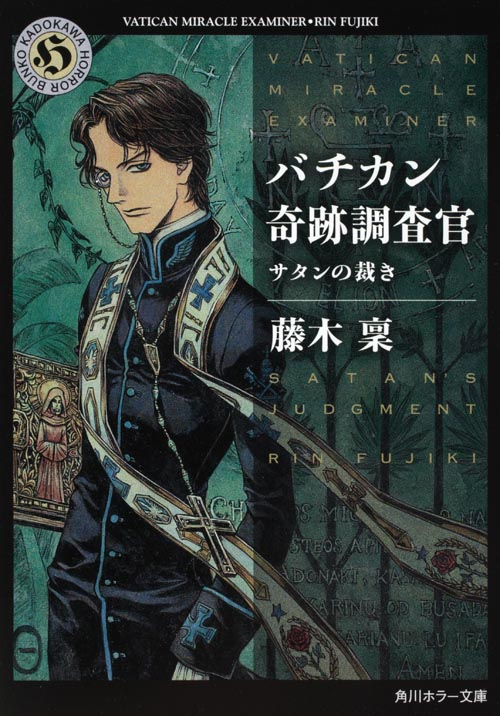 Vatican Miracle Examiner Blu-ray DVD Bonus Illustration 2