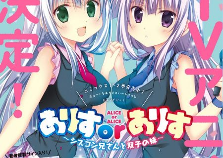 Alice or Alice ~Siscon Nii-san to Futago no Imouto (Alice or Alice - The Brother With a Sister Complex and His Twin Sisters) Manga