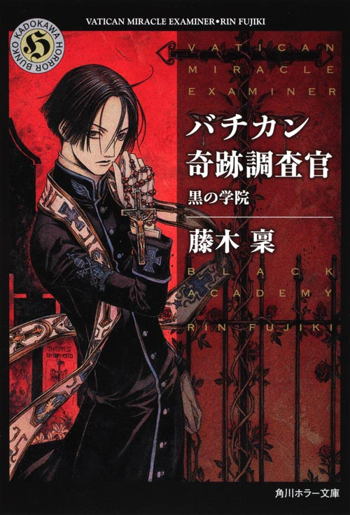 Vatican Miracle Examiner Blu-ray DVD Bonus Illustration 1