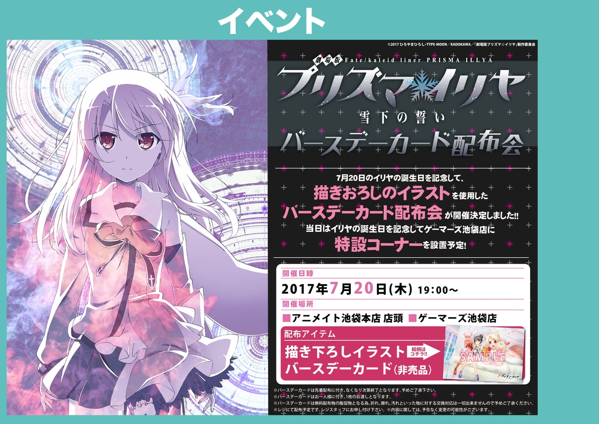 Fate/kaleid liner Prisma☆Illya Birthday Event