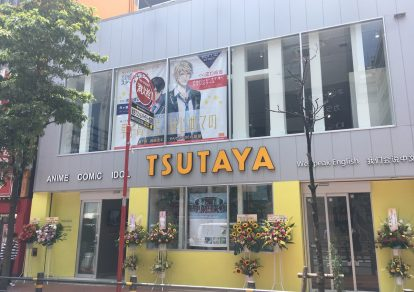 Photo from TSUTAYA Ikebukuro AK Building Store