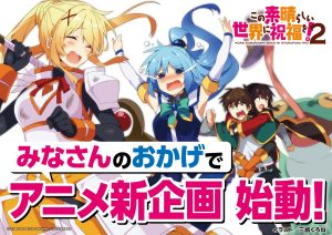 New Anime Project for KonoSuba: God's Blessing on this Wonderful World!