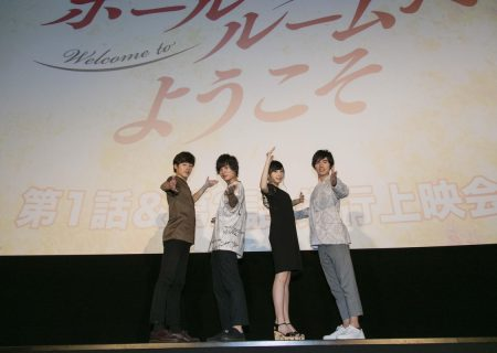 Shimba Tsuchiya (Tatara Fujiya), Ayane Sakura (Shizuku Hanaoka), Nobuhiko Okamoto (Kiyoharu Hyodo) and Kentaro Tomita (Gaju Akagi) at the Welcome to the Ballroom pre-screening anime event.