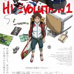 Eureka Seven: Hi-Evolution 1 Key Visual