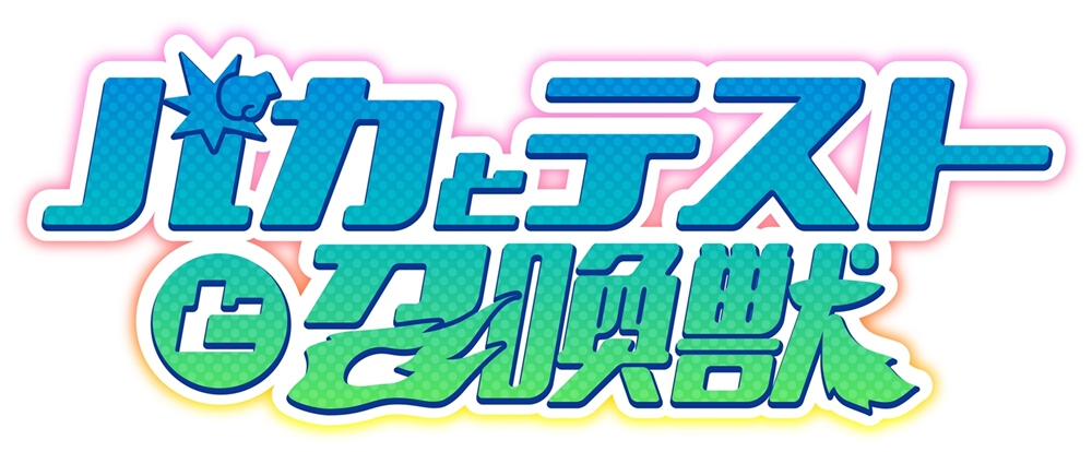 Baka and Test Anime S01 Logo