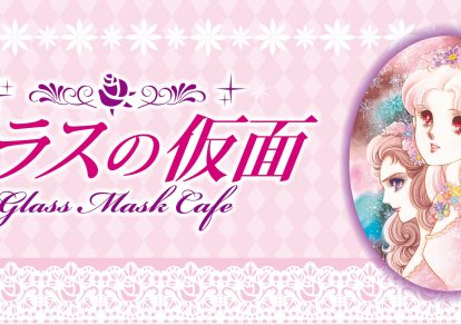 Glass Mask Collaboration Cafe Logo
