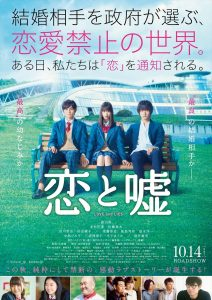 Love and Lies (Koi to Uso) Live Action Movie Poster