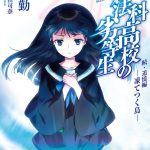 Novel The Irregular at Magic High School- Recollection Arc - Freezing Island based on the anime movie The Irregular at Magic High School