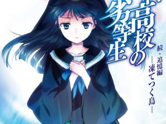 The Irregular at Magic High School Movie: New Cinema Bonus to be 80-Page Novel