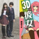 Ayami Nakajo as Iroha and Hayato Sano as Tsuttsun, 3D Kanojo volume 1