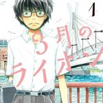 March Comes in Like a Lion Volume 1 manga