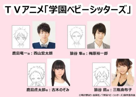 The cast of anime Gakuen Babysitters