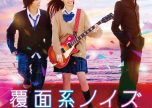 Fukumenkei Noise Live Action Movie