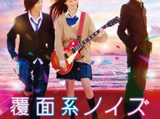New Character Visual for Live Action Fukumenkei Noise