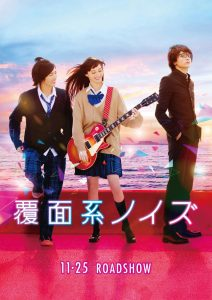 Fukumenkei Noise Live Action Key Visual