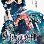 Tokyo Ghoul Live Action Movie New Visual