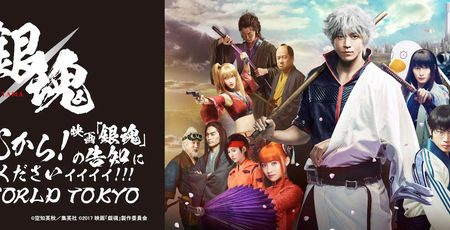 'Tanomu Kara! Eiga Gintama no Kokuchi ni Kyouroku shite Kudasaiiiii!!! in J-World' Main Visual