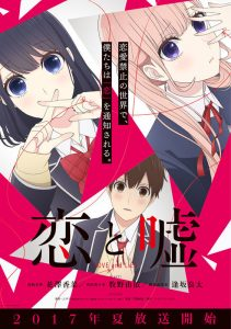 Love and Lies (Koi to Uso) anime poster