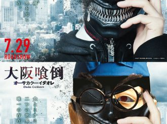 Tokyo Ghoul Becomes Osaka Ghoul?! Collaboration Visual Features Kuidaore Taro