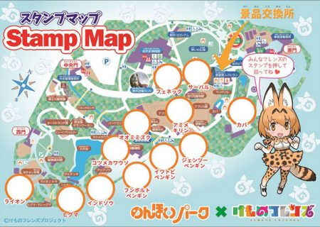 Kemono Friends Stamp Rally Pass