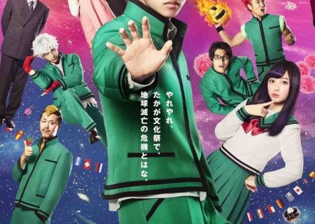 The Disastrous Life of Saiki K. poster visual