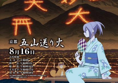 Gozan-Okuribi The Eccentric Family