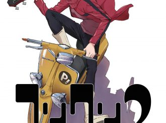 FLCL to Release Two New Movies Starting 2018