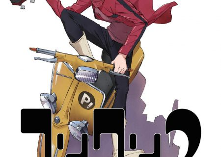 FLCL 2 (Fooly Cooly) Anime Visual