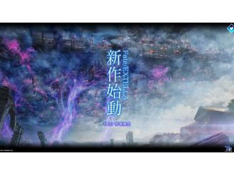 Fate/EXTELLA Opens Webpage for Newest Work