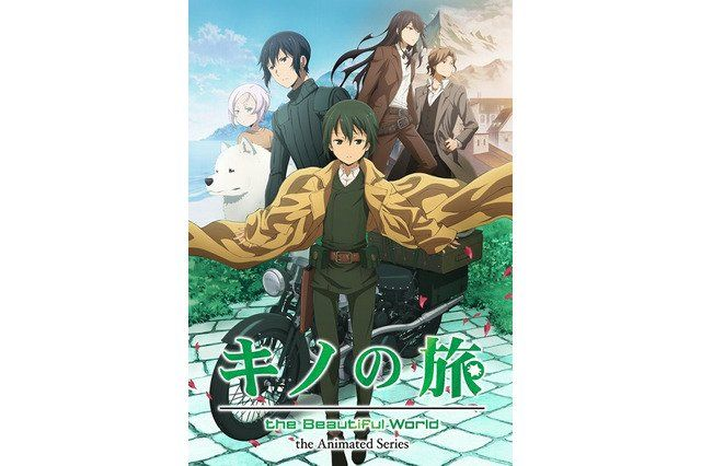 Kino's Journey The Beautiful World – The Animated Series Anime Visual
