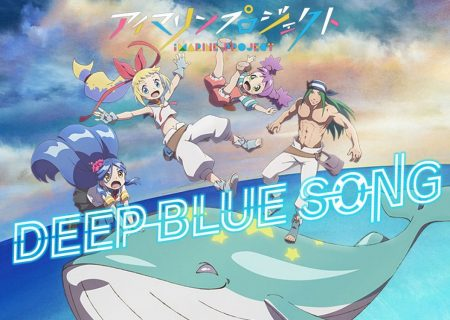 Deep Blue Song | iMarine