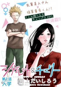 Manga Series Cigarette & Cherry