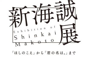 exhibition 'Makoto Shinkai Exhibition - From Voices of a Distant Star) to Your Name'.