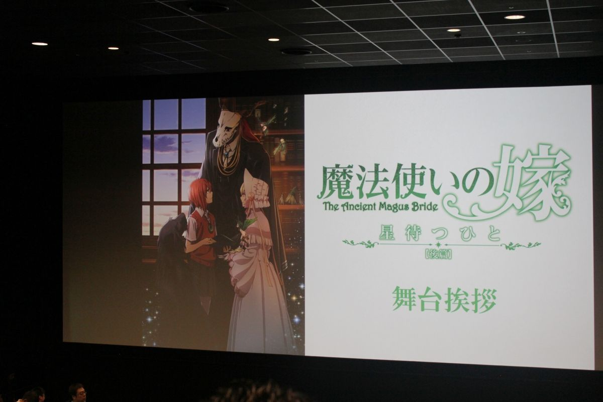 Photo from The Ancient Magus' Bride: Those Awaiting a Star Part 3 Stage Greeting